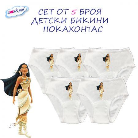 Детски бикини Покахонтас сет от 5