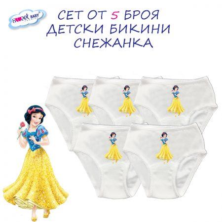 Детски бикини Снежанка сет от 5