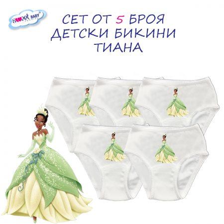 Детски бикини Тиана сет от 5
