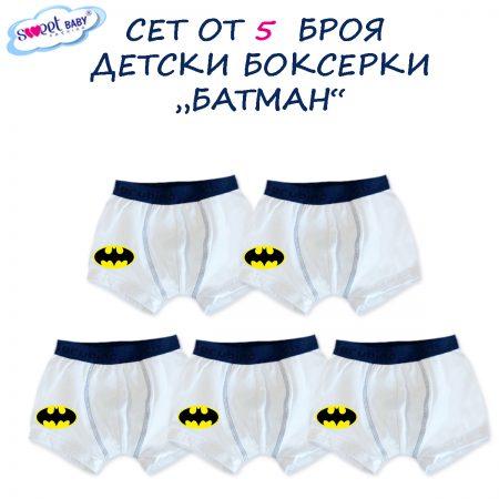 Детски боксерки Батман сет 5