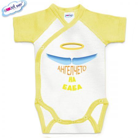 Бебешко боди жълто и бяло Ангелче