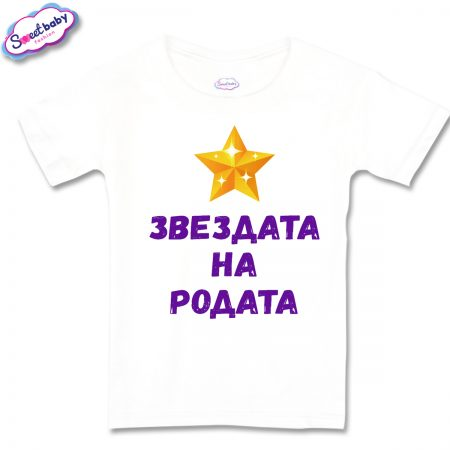 Детска тениска Звездата