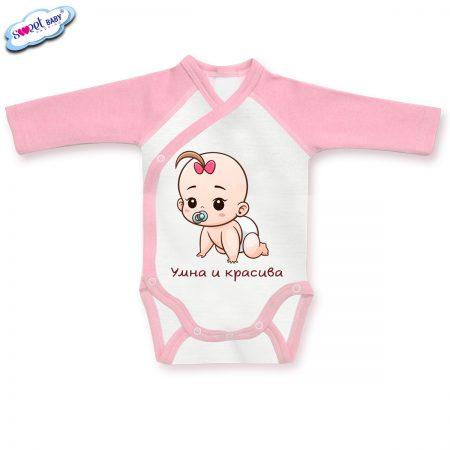 Бебешко боди прегърни ме в розово Умна и красива