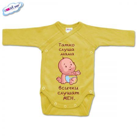 Бебешко боди прегърни ме в жълто Мен