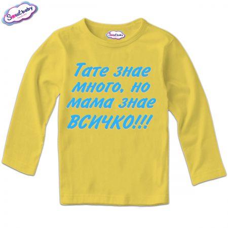 Детска блузка с дълъг ръкав в жълто Всичко