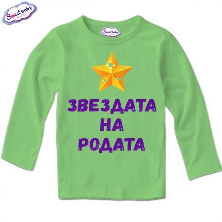 Детска блузка с дълъг ръкав в зеленоЗвездата