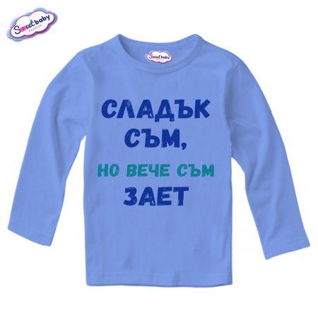 Детска блузка с дълъг ръкав в синьо Сладък