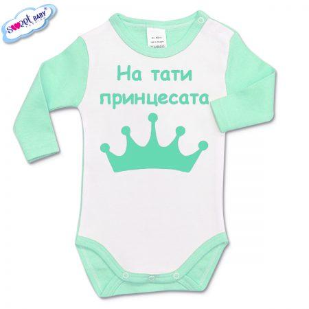 Бебешко боди с дълъг ръкав в мента и бяло На тати принцесата