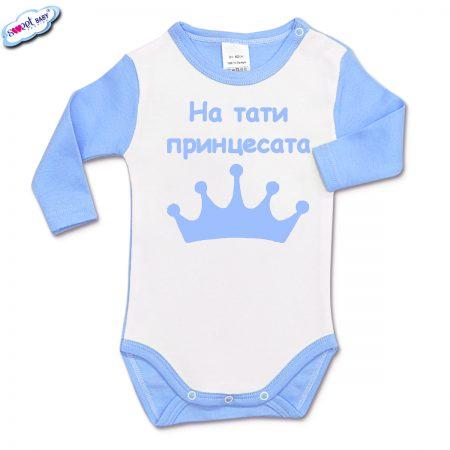 Бебешко боди с дълъг ръкав в синьо и бяло На тати принцесата