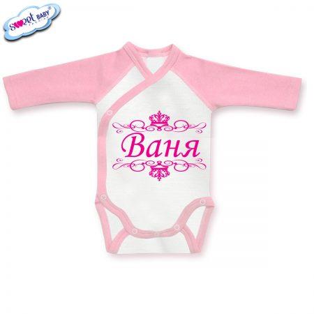 Бебешко боди прегърни ме в розово и бяло Ваня