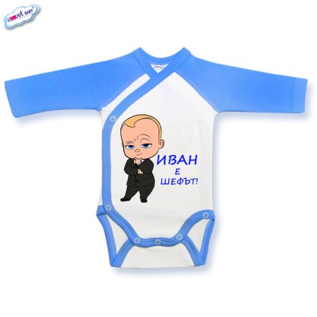 Бебешко боди прегърни ме в синьо и бяло Иван е шефът