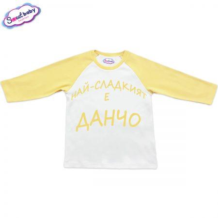 Блузка с дълъг ръкав в жълто Най-сладкият е Данчо