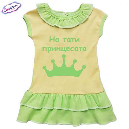 Детска рокличка в зелено и жълто На тати принцесата