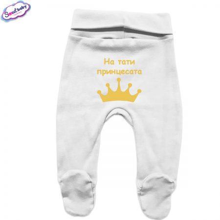 Бебешки ританки широк ластик в бяло с жълт надпис