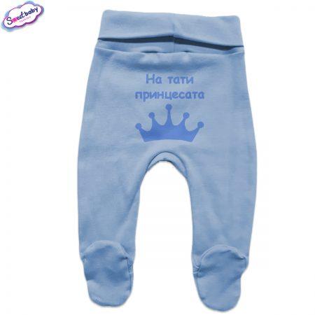 Бебешки ританки широк ластик в синьо със син надпис