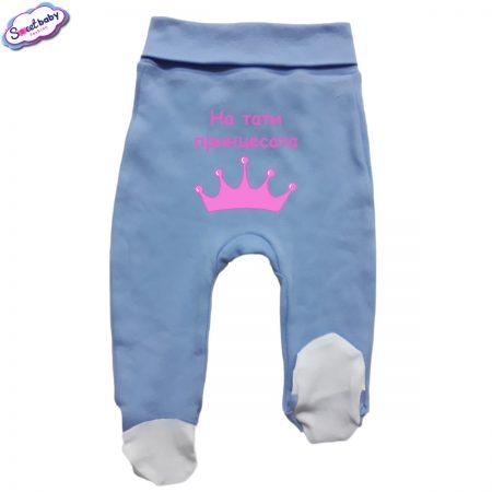 Бебешки ританки широк ластик в синьо с розов надпис
