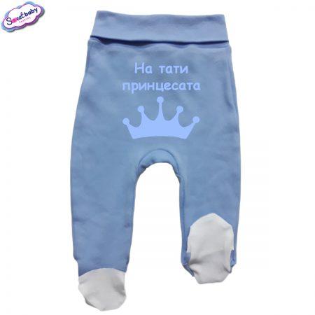 Бебешки ританки широк ластик в синьо с бяло със син надпис