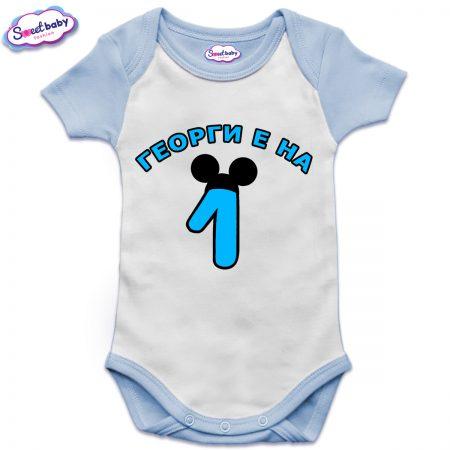 US бебешко боди с къс ръкав в синьо и бяло Георги е на 1