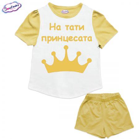Детски сет от туника и панталонки в жълто и бяло На тати принцесата