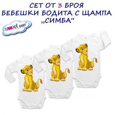 Сет от три бебешки бодита Симба