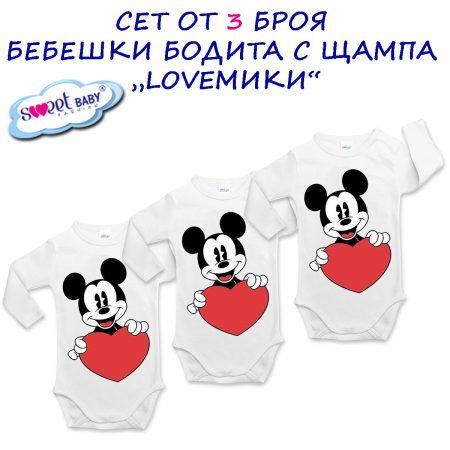 Сет от три бебешки бодита LOVE Мики