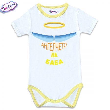 Бебешко боди с жълт кант Ангелче