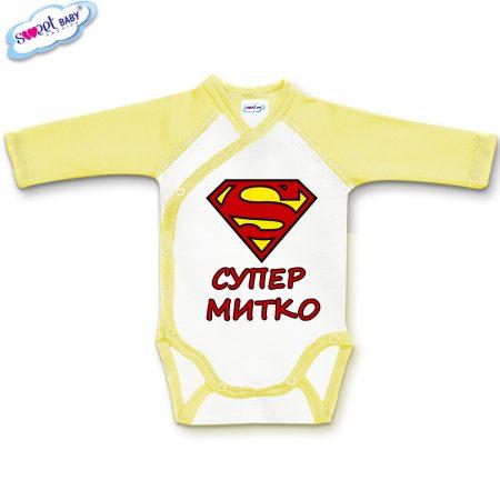Бебешко боди в бяло и жълто Супер Митко