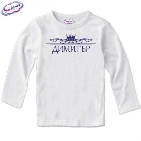 Детска блузка с дълъг ръкав в бяло Димитър