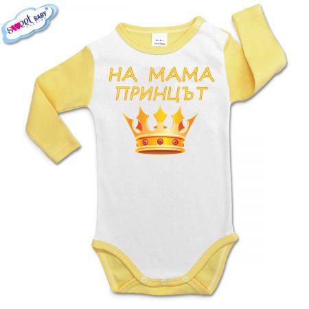 Бебешко боди с дълъг ръкав На мама принцът в жълто