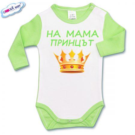 Бебешко боди с дълъг ръкав На мама принцът в зелено