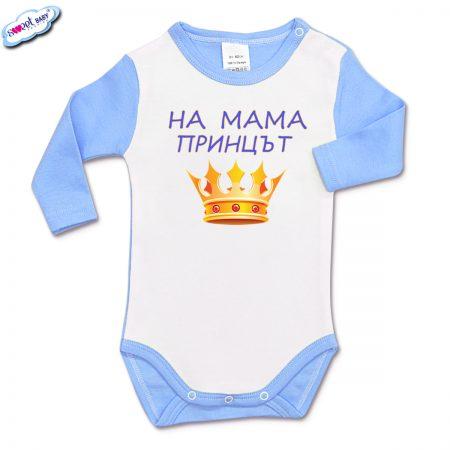 Бебешко боди с дълъг ръкав На мама принцът в синьо