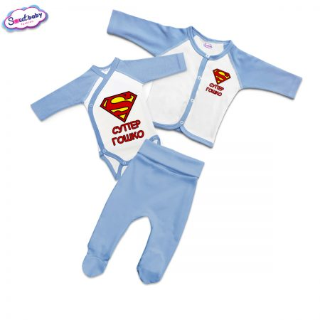 Бебешки сет в синьо Супер Гошко