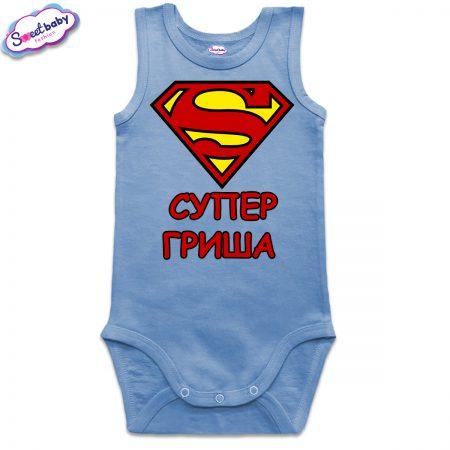Бебешко боди в синьо Супер Гриша