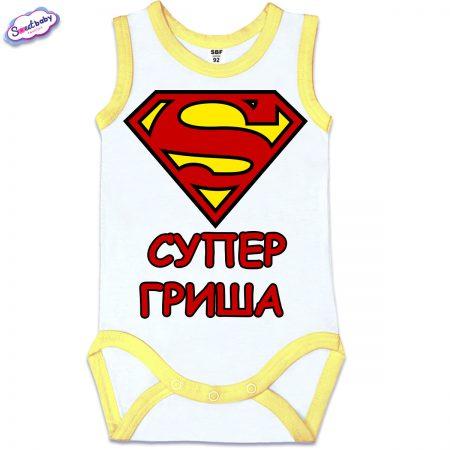 Бебешко боди жълт кант Супер Гриша