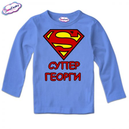 Детска блуза в синьо Супер Георги