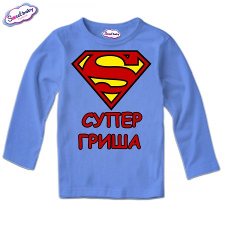 Детска блуза в синьо Супер Гриша
