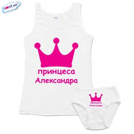 Детски сет Принцеса Александра
