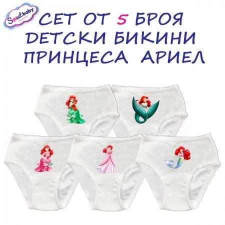 Детски сет бикини Принцеса Ариел