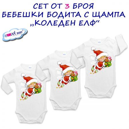 Сет от три бебешки бодита Коледен Елф