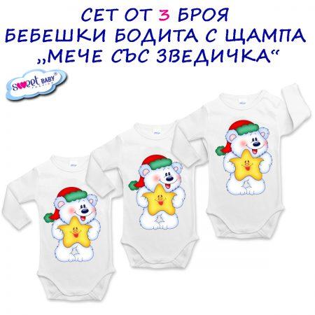 Сет от три бебешки бодита Мече със звездичка