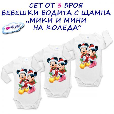 Сет от три бебешки бодита Мики и Мини на Коледа