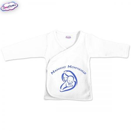 Бебешка камизолка в бяло Мамино момченце