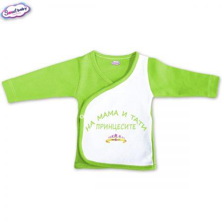 Бебешка камизолка зелено Принцесите на мама и тати