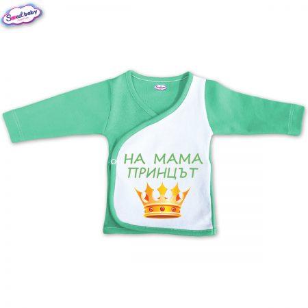 Бебешка камизолка мента На мама принцът