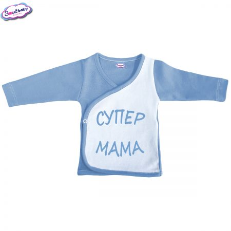 Бебешка камизолка синьо бяло Супер мама
