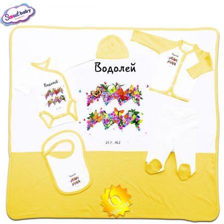 Комплект за изписване жълто Водолей 6