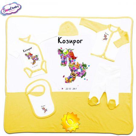Комплект за изписване жълто Козирог 6