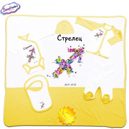 Комплект за изписване жълто Стрелец 6