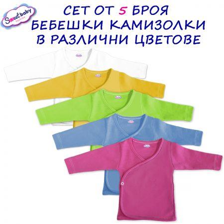 Бебешки едноцветни камизолки сет от 5