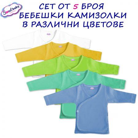 Бебешки едноцветни камизолки сет 5 броя